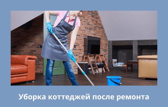 Уборка коттеджей после ремонта