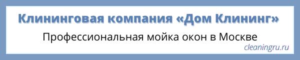 Профессиональная мойка окон в Москве